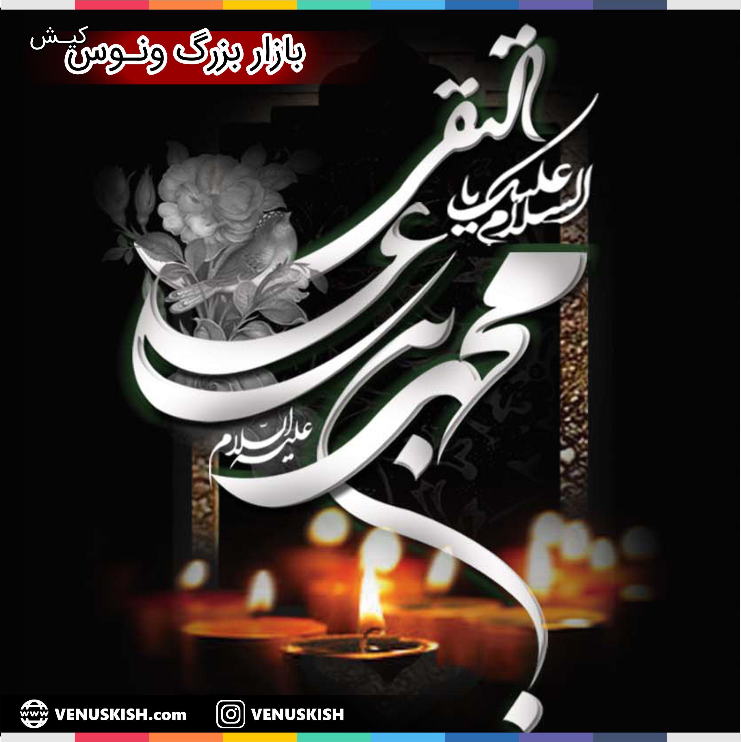⚫️سالروز شهادت امام محمد تقی (جواد الائمه) علیه السلام تسلیت باد⚫️