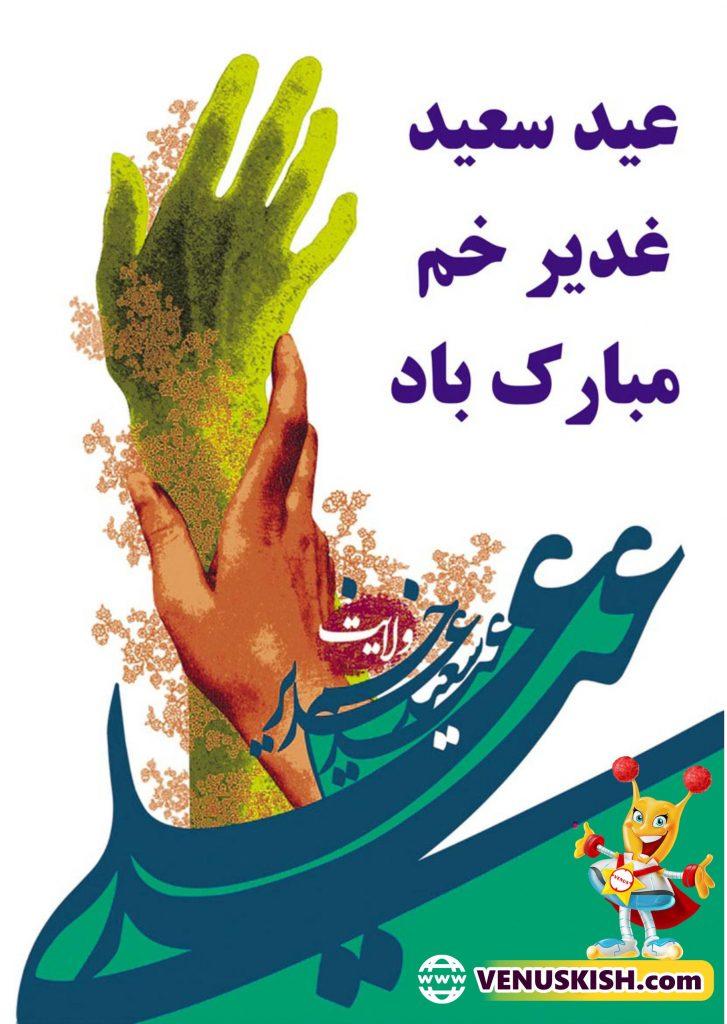 🙌🏼عید سعید غدیر خم را به همه مسلمانان تبریک می گوییم 🌸✋😍