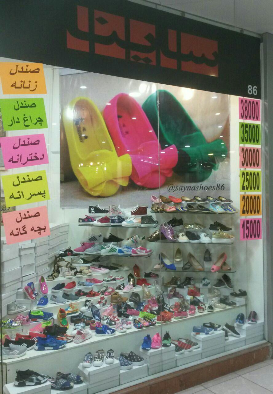 #102 – فروشگاه کفش ساینا