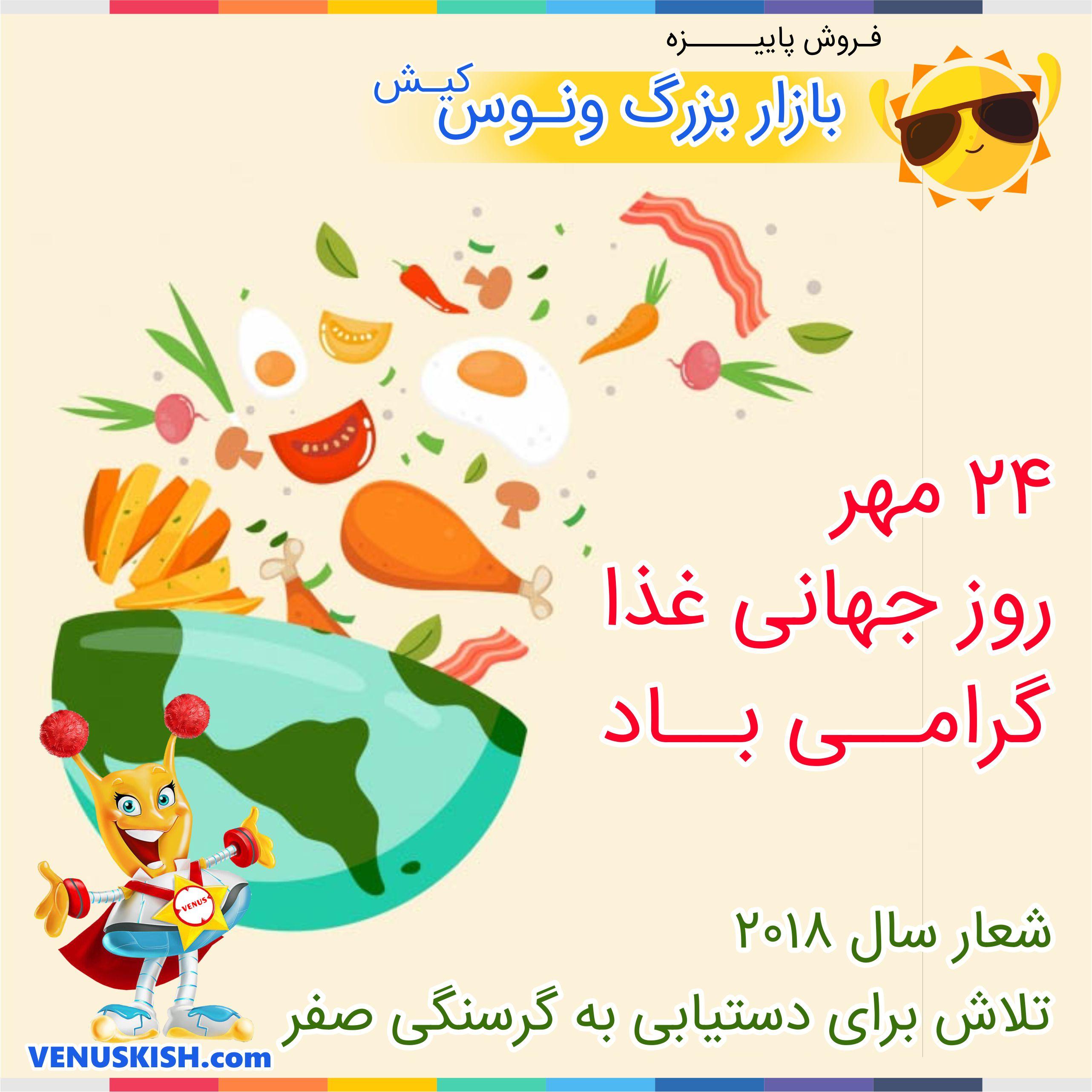 ۱۶ اکتبر (۲۴ مهر) روز جهانی غذا گرامی🌹