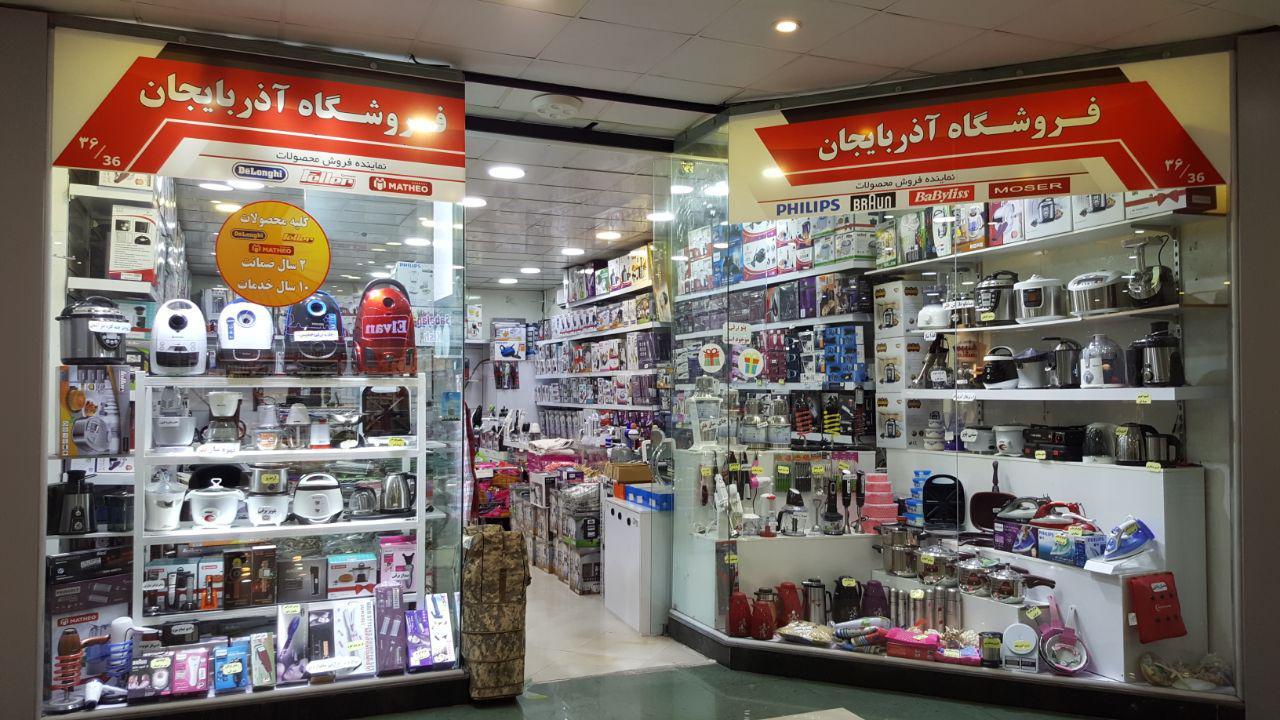 #۳۶ #۲۷ فروشگاه آذربایجان