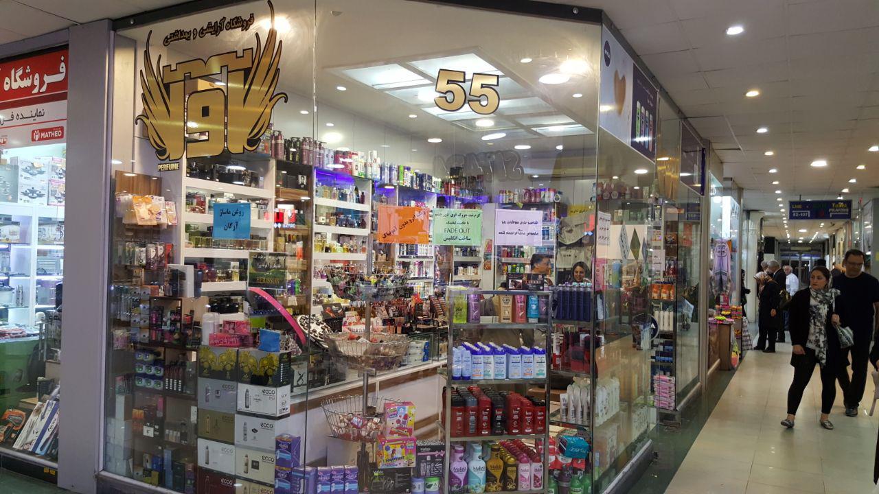 #55 فروشگاه آرایشی و بهداشتی آوا