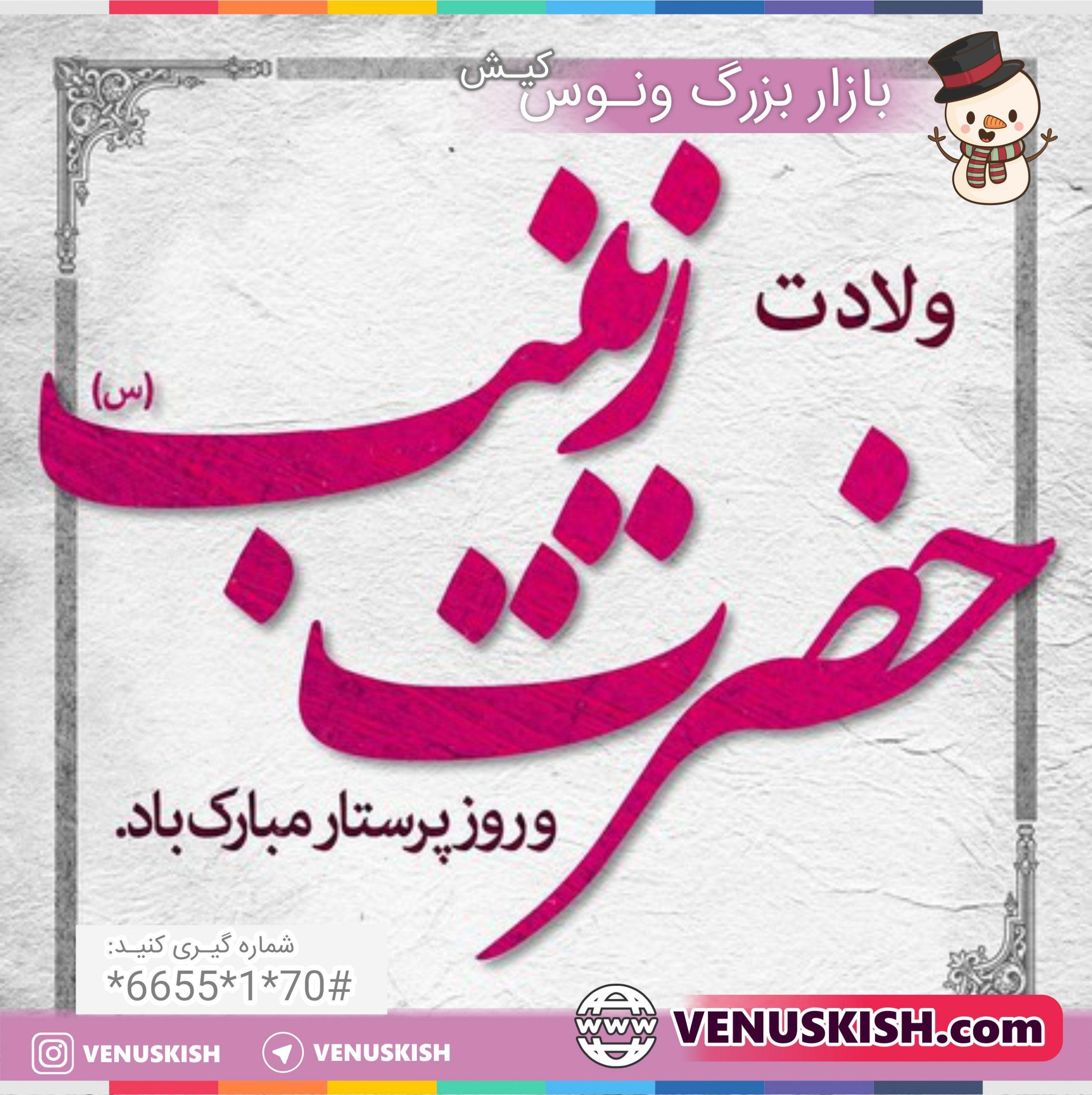 22 دی 🌸ولادت حضرت زینب (س)🌸 مبارک باد.