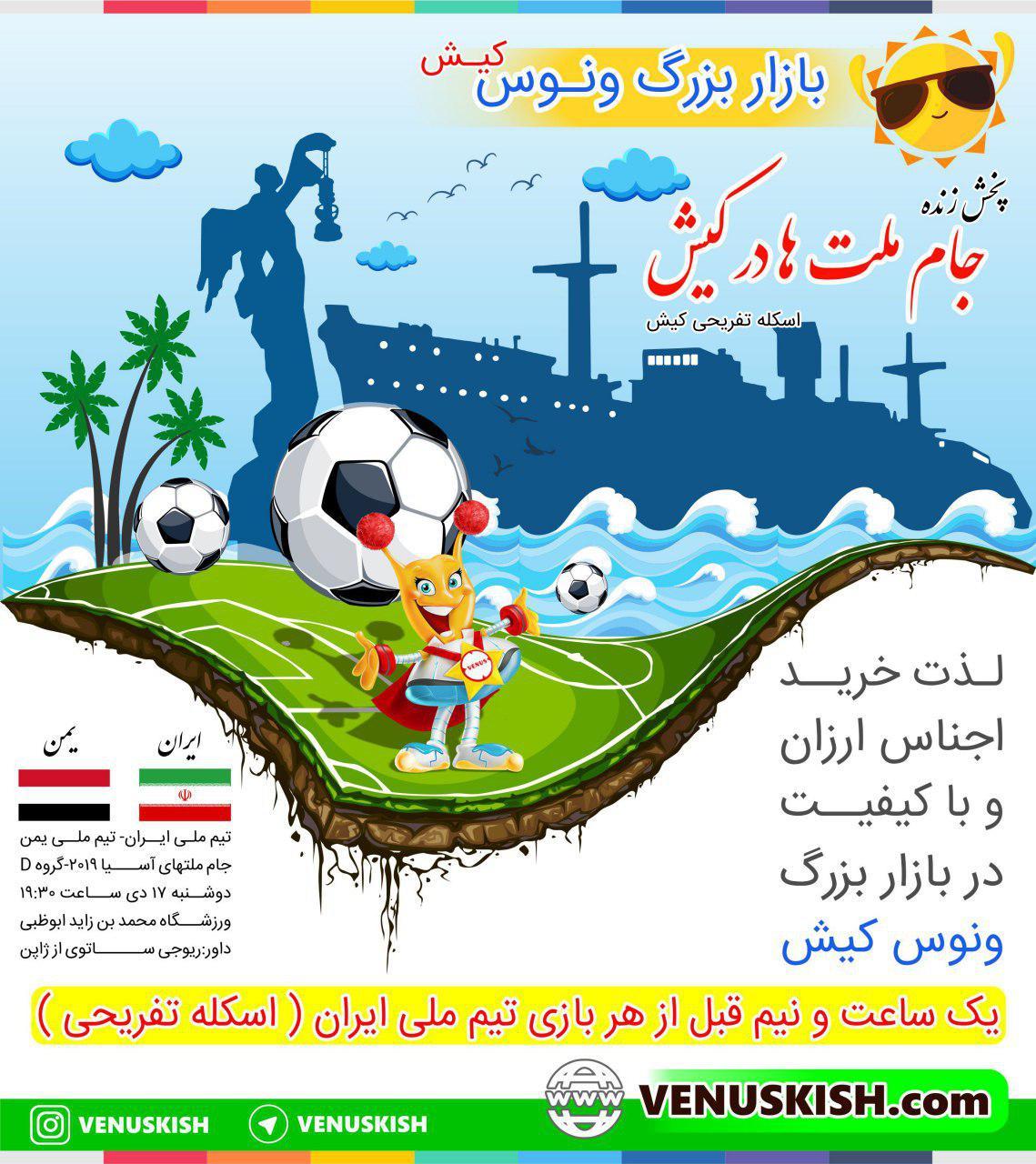 🥁پخش زنده بازی های ایران در جام ملت های آسیا در کیش ⚽️🏆