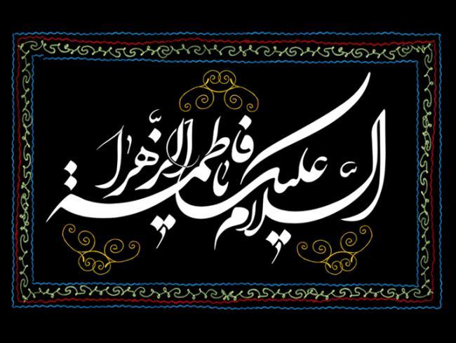 ⚫️شهادت بانوی دو عالم حضرت فاطمه زهرا (س)
