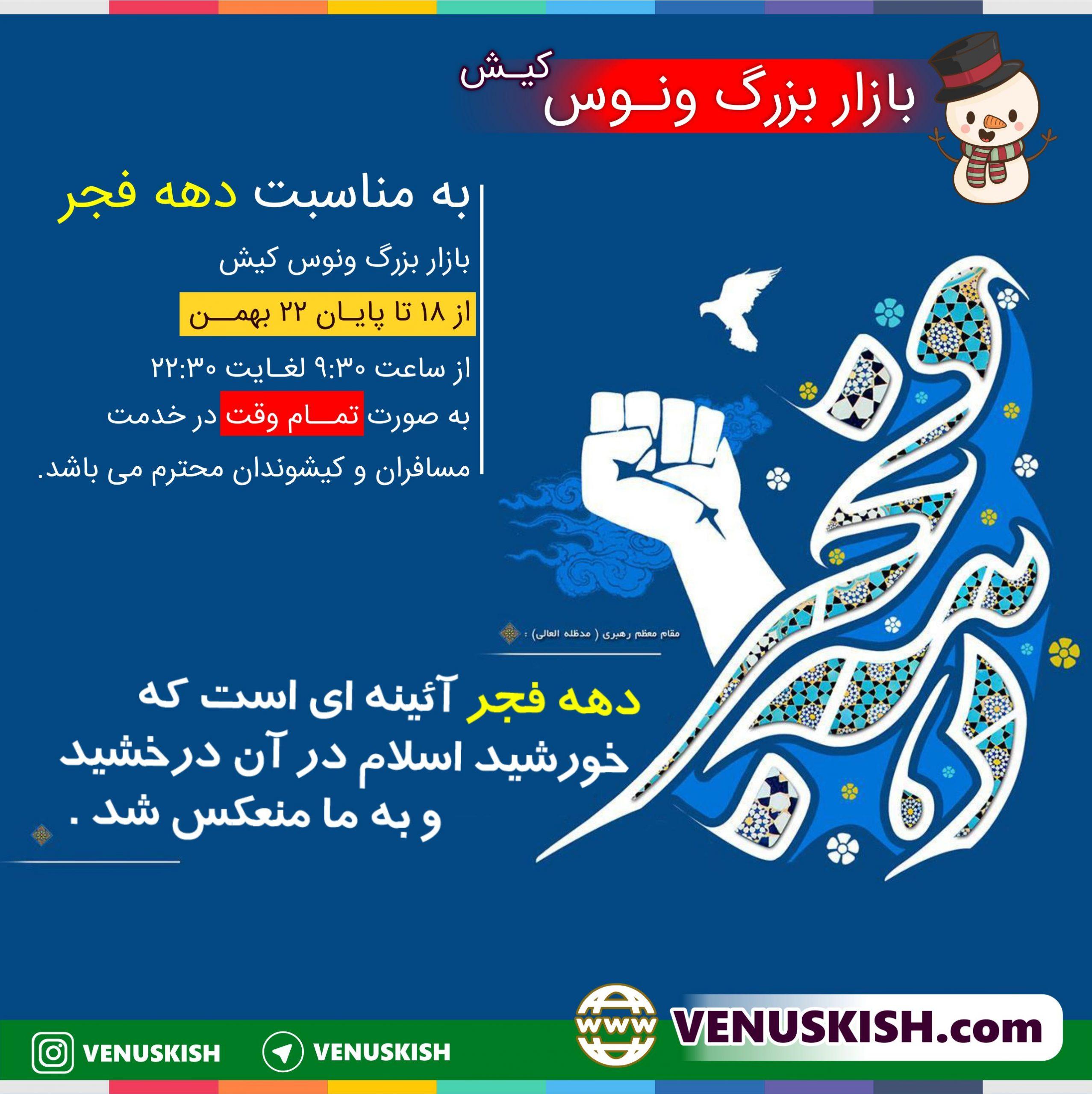 دهه فجر انقلاب اسلامی 🇮🇷