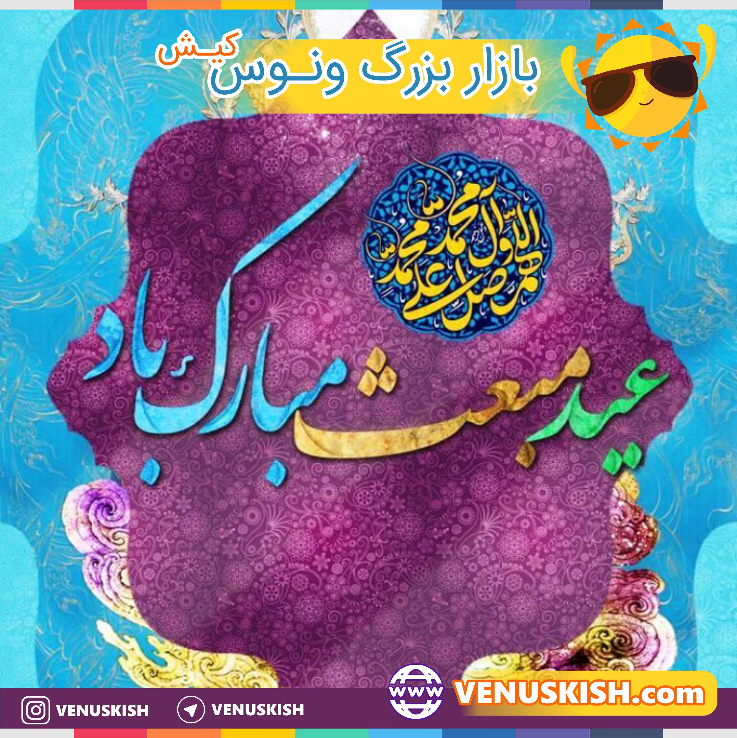 🌹بعثت پیامبر اکرم(ص) مبارک باد🌹