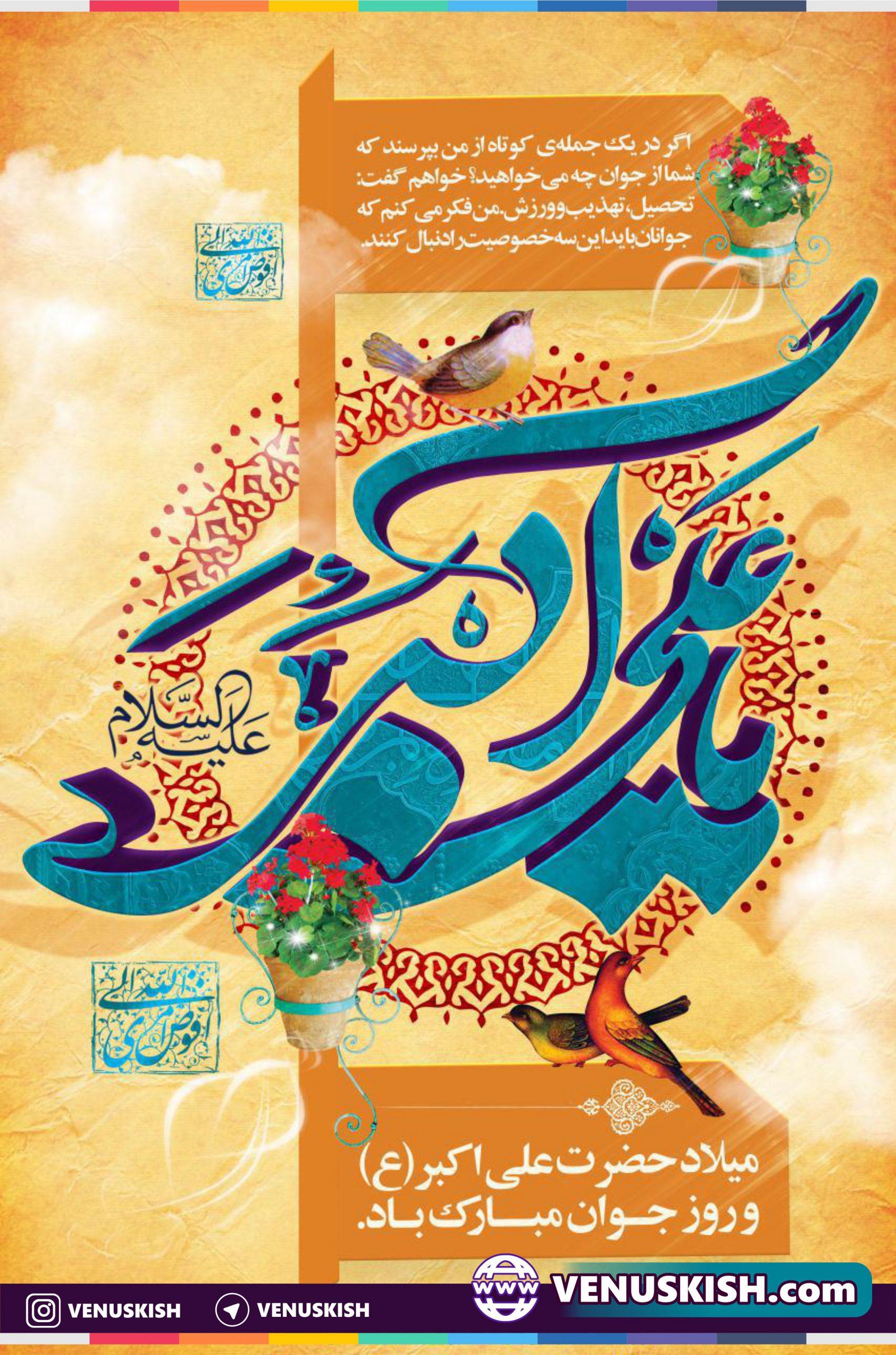 🌸ولادت حضرت علی اکبر(ع) و روز جوان مبارک باد🌸