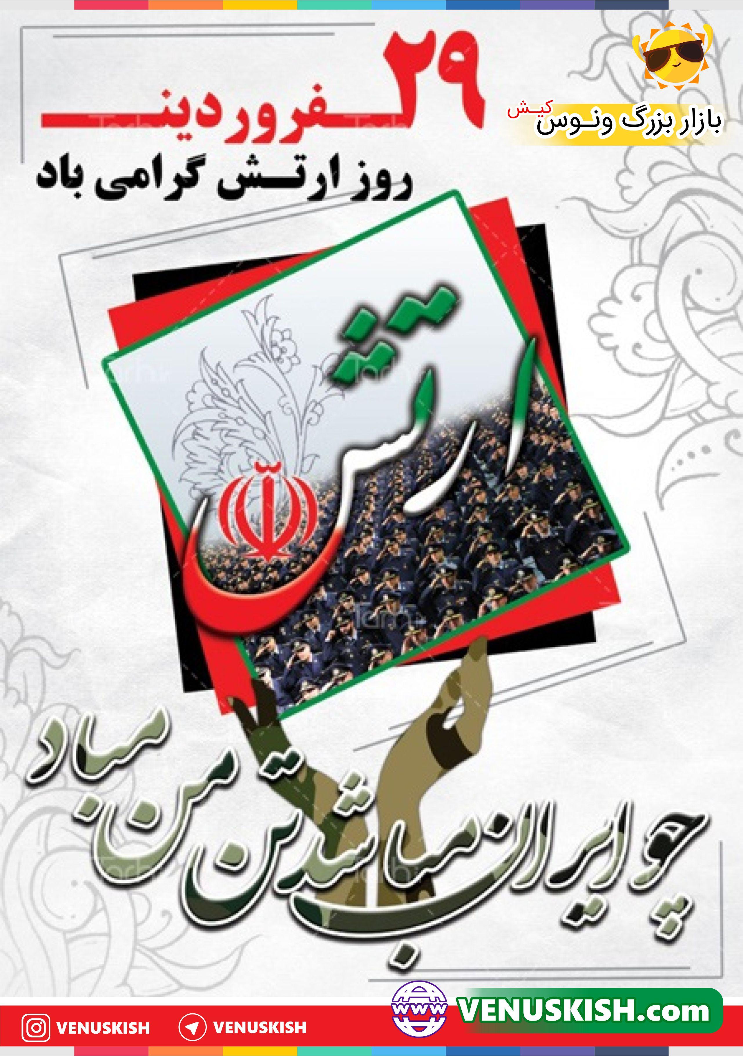 ۲۹ فروردین ماه روز ارتش جمهوری اسلامی و نیروی زمینی گرامی باد.