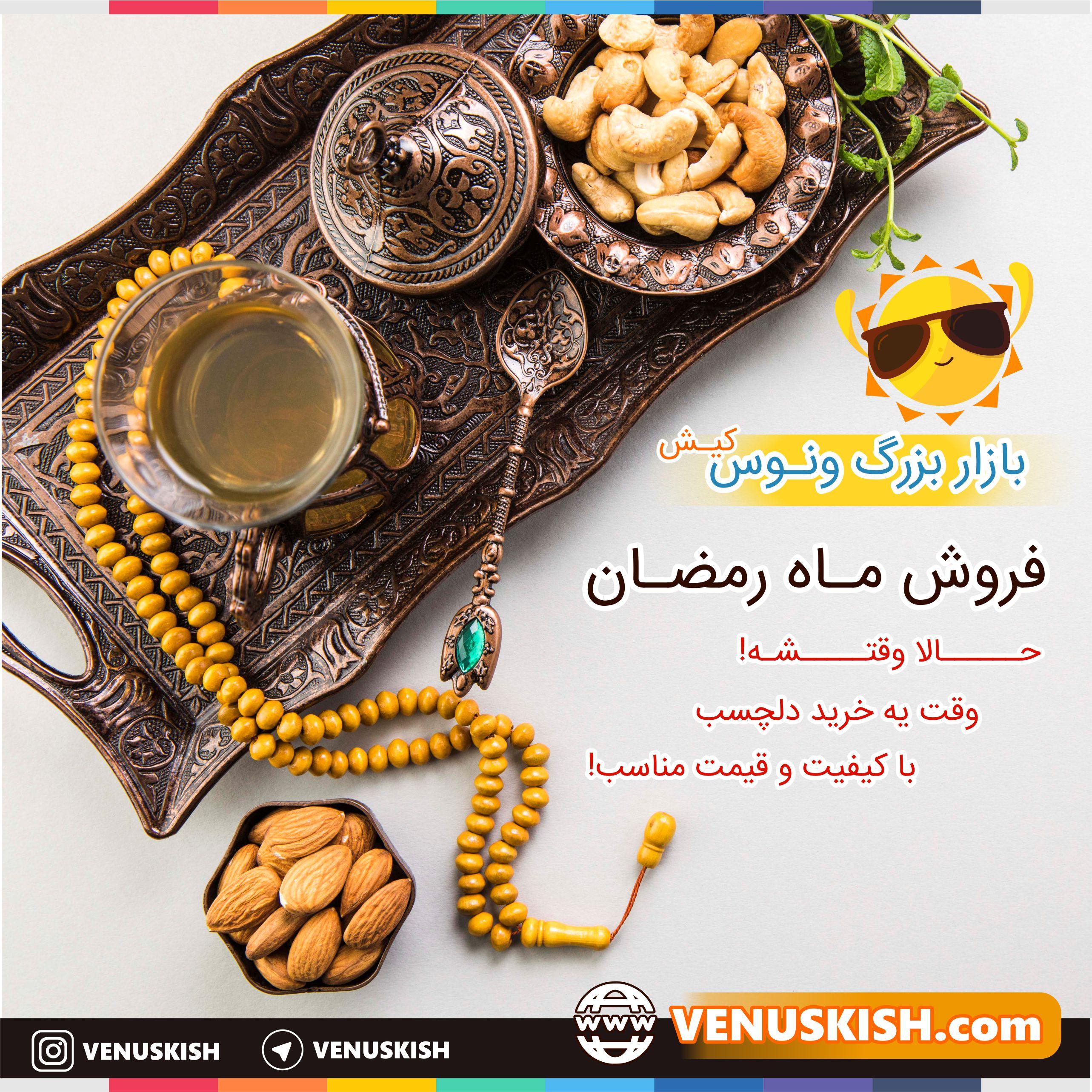 🌸 فروش ماه مبارک رمضان بازار بزرگ ونوس کیش 🌸