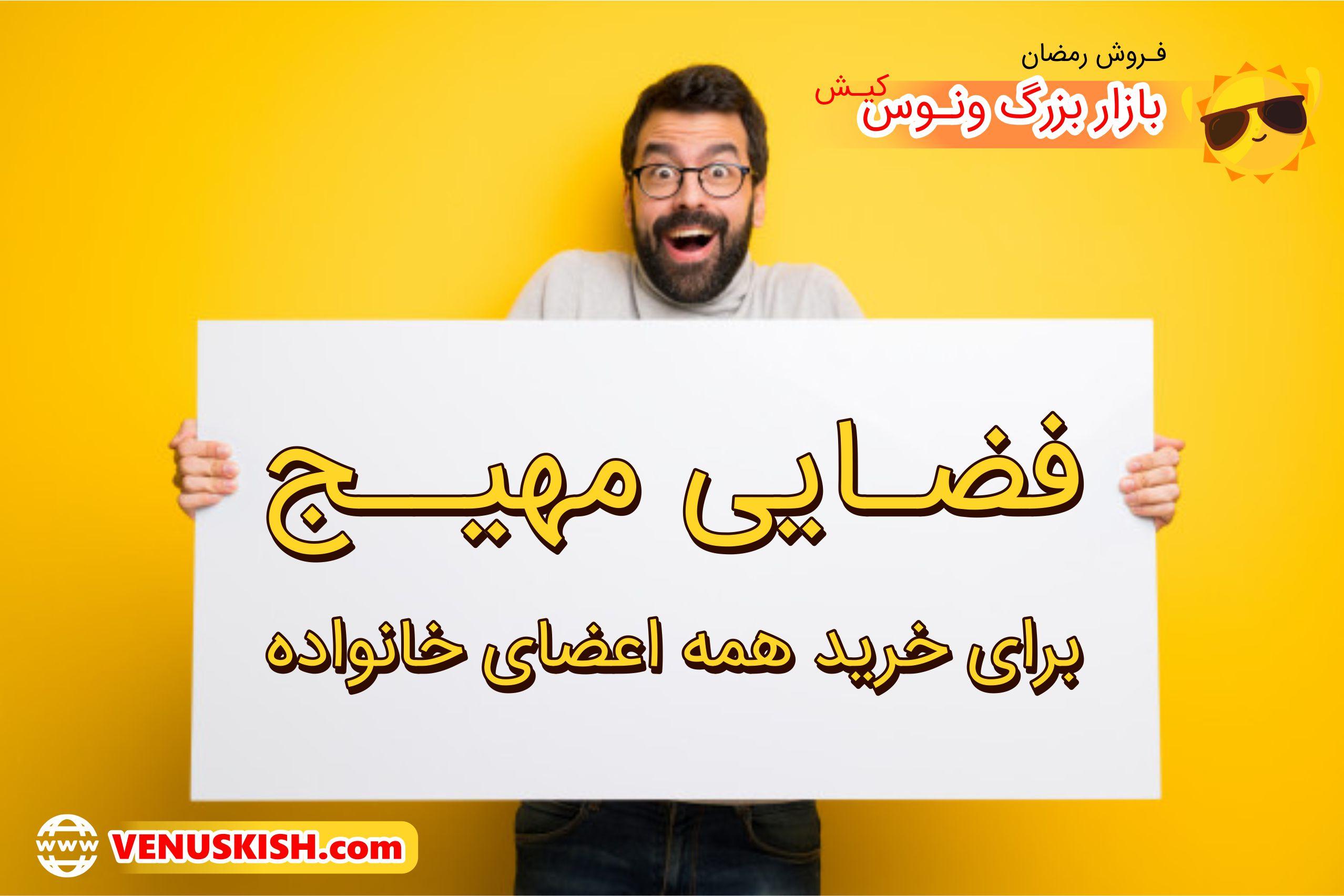 🌸 فروش ماه مبارک رمضان بازار ونوس کیش 🌸