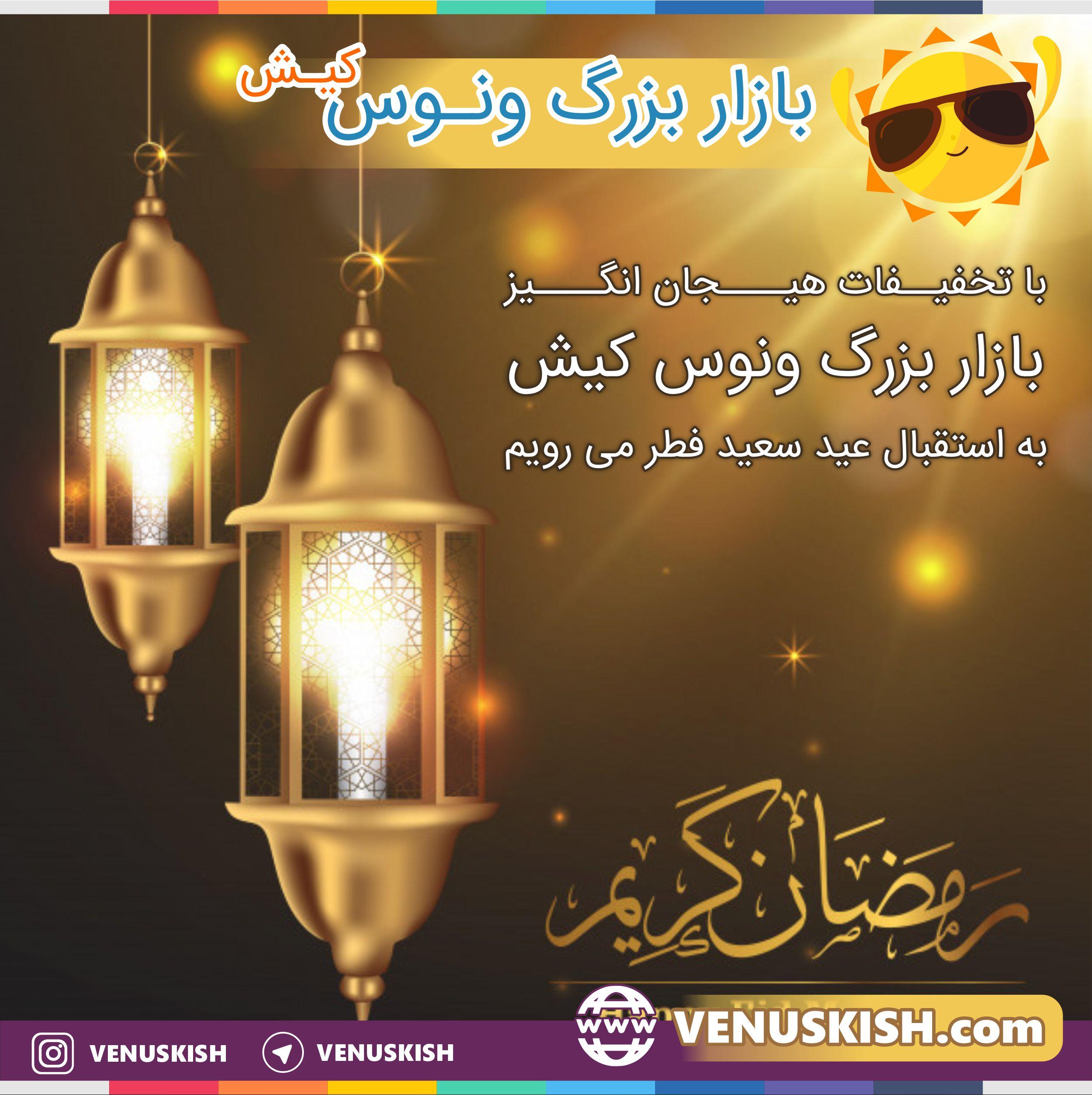 😍👌با تخفیفات هیجان انگیز بازار بزرگ ونوس کیش به استقبال عید سعید فطر می رویم