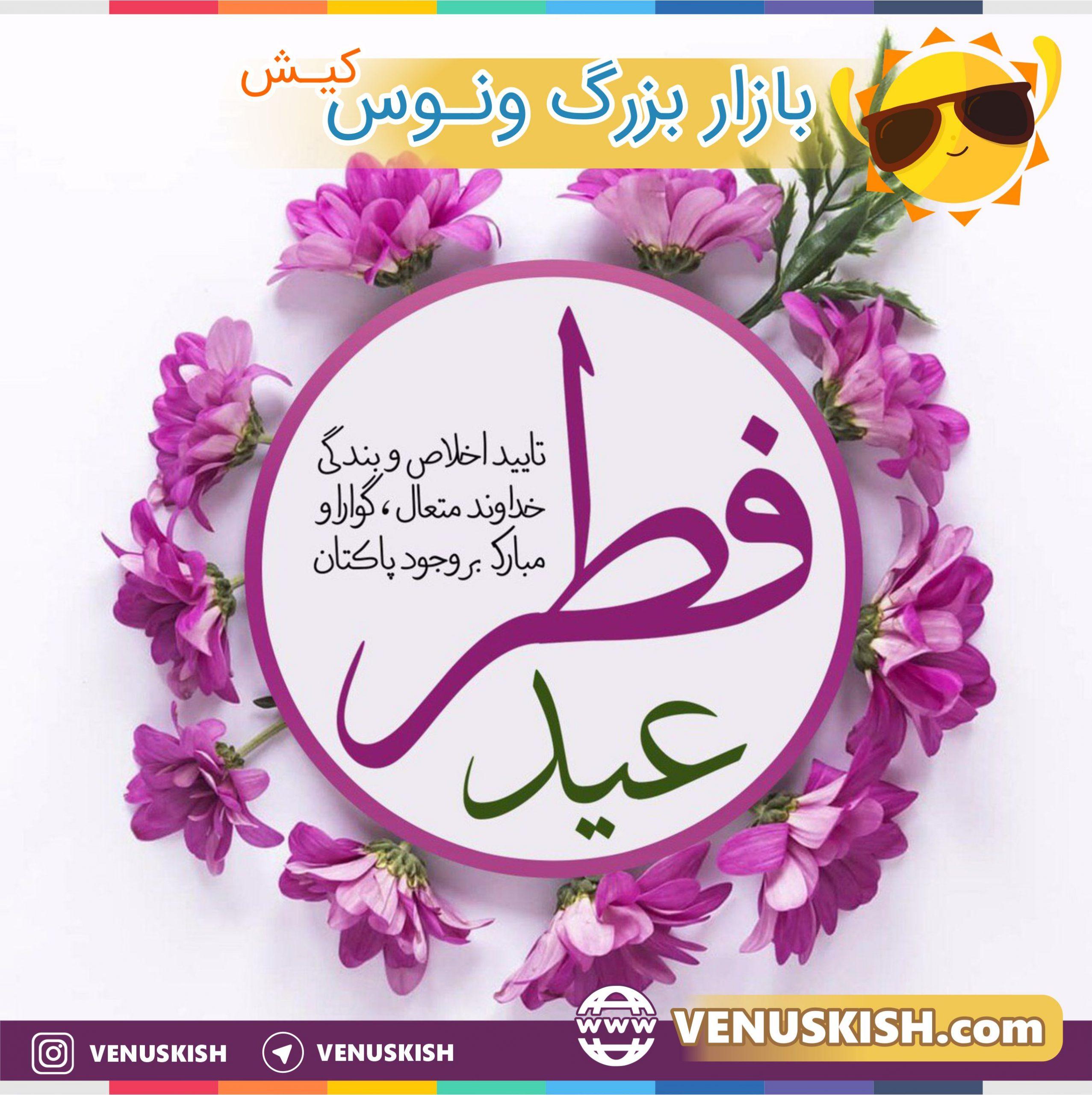 🌛حلول ماه عید و شادی مسلمین است پایان ماه روزه، برای صائمین است نشاط و افتخار و شادی و سربلندی از محک الهی برای مؤمنین است 🌜