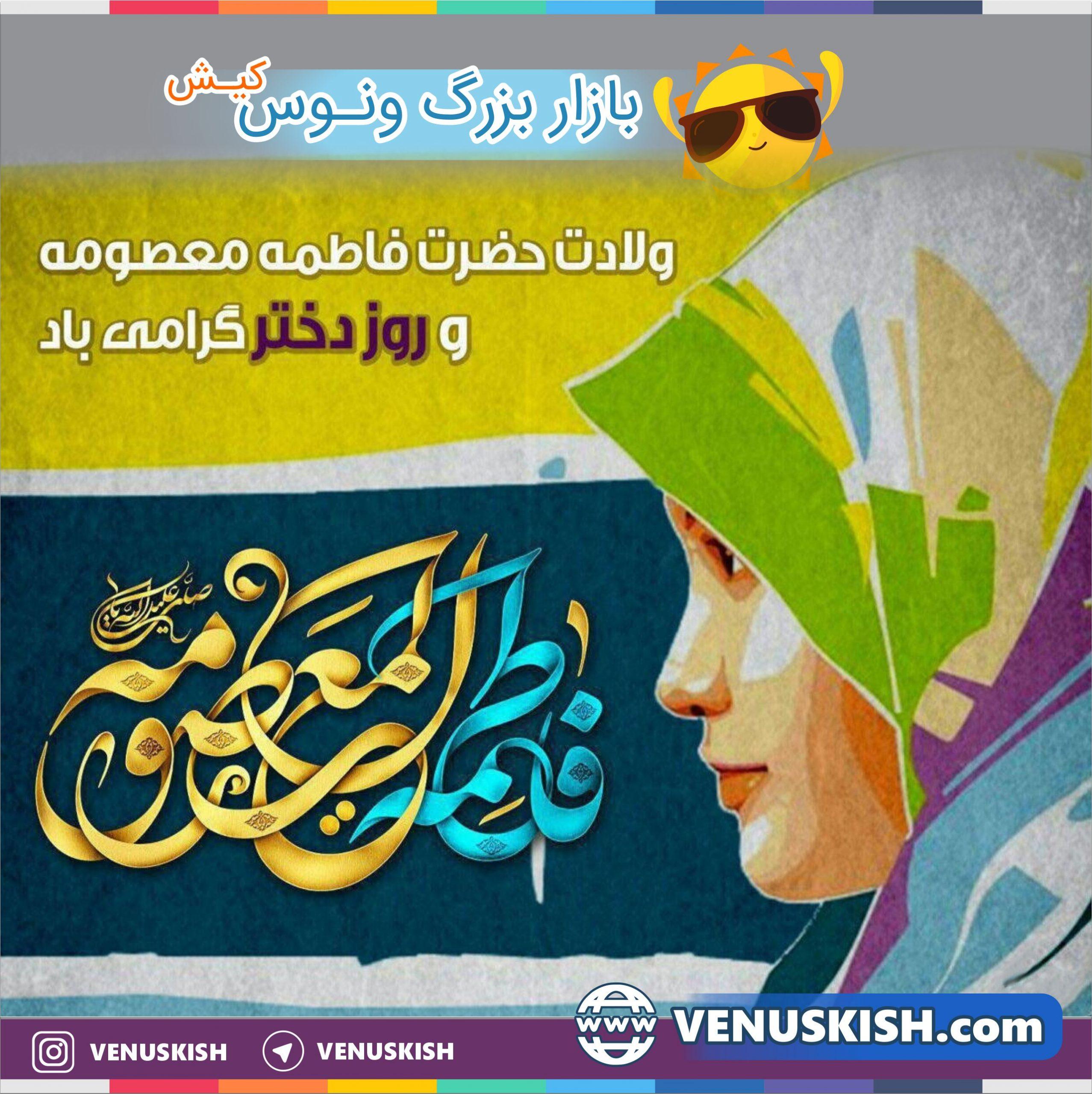 🌸 ولادت حضرت فاطمه معصومه (س) و روز دختر گرامی باد 🌸🎉🎊