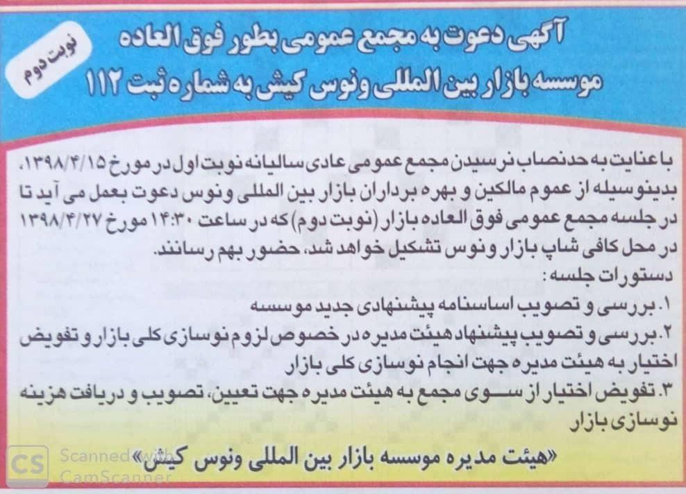 دعوت مجمع عمومی 27 تیرماه 98 ساعت 13:30