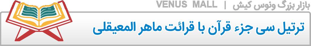 ترتیل سی جزء قرآن با قرائت ماهر المعیقلی
